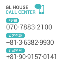 GL HOUSE CALL CENTER IP전화:070·7883·2100, 일본전화:+81·3·6382·9930